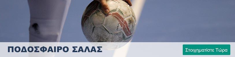 Ποδόσφαιρο Σάλας
